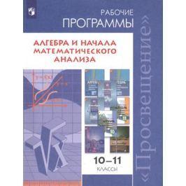 Бурмистрова Т. (сост.) Алгебра и начала математического анализа. 10-11 классы. Базовый и углубленный уровень. Учебник для общеобразовательных учреждений