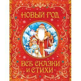 Александрова З. и др. Новый год. Все сказки и стихи