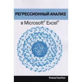 Карлберг К. Регрессионный анализ в Microsoft Excel