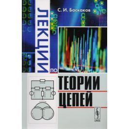Баскаков С. Лекции по теории цепей. Учебное пособие