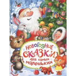 Голявкин В. и др. Новогодние сказки для самых маленьких