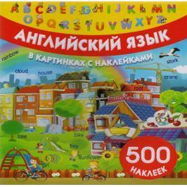 Глотова В. (худ.) Английский язык в картинках с наклейками. 500 наклеек