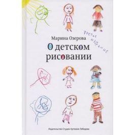 Озерова М. О детском рисовании