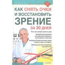 Филатова С. Как снять очки и восстановить зрение за 30 дней