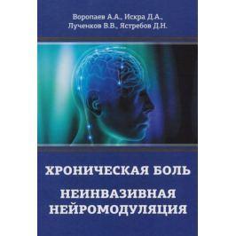 Воропаев А., Искра Д., Лученков В., Ястребов Д. Хроническая боль. Неинвазивная нейромодуляция
