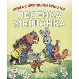 Карганова Е. Песенка мышонка