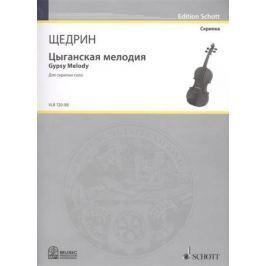 Щедрин Р. Цыганская мелодия = Gypsy Melody. Для скрипки соло