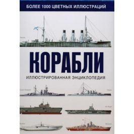 Росс Д. Корабли. Иллюстрированная энциклопедия