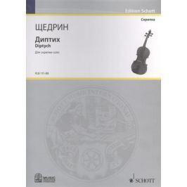 Щедрин Р. Диптих = Diptych. Для скрипки соло