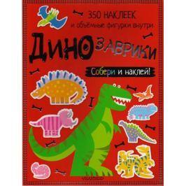 Шутюк Н. (ред.) Динозаврики. 350 наклеек и объемные фигурки внутри. Собери и наклей!