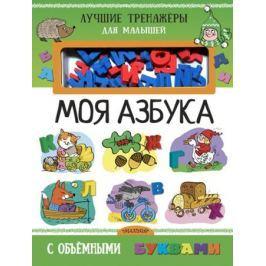 Шутюк Н. (ред.) Моя азбука с объемными буквами. Лучшие тренажеры для малышей