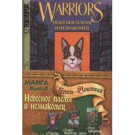 Хантер Э. Небесное племя и незнакомец (комплект из 3 книг)