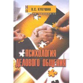 Кукушин В. Психология делового общения