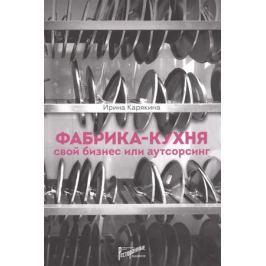 Карякина И. Фабрика-кухня: свой бизнес или аутсорсинг