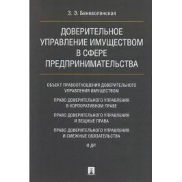 Беневоленская З. Доверительное управление имуществом в сфере предпринимательства. Монография