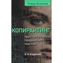 Асланов Т. Копирайтинг. Простые рецепты продающих текстов