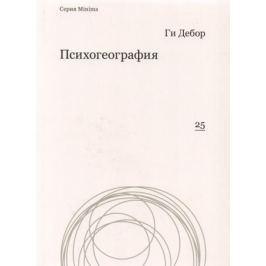 Дебор Г. Психогеография