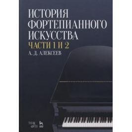 Алексеев А. История фортепианного искусства. Части 1 и 2