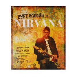 Орлова Ю. (отв. ред.) Курт Кобейн и Nirvana