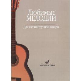 Кроха О. (сост.) Любимые мелодии. Для шестиструнной гитары