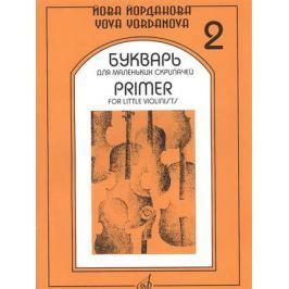 Йорданова Й. Букварь для маленьких скрипачей 2 + Букварь для маленьких скрипачей-2. Клавир