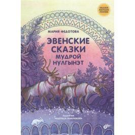 Федотова М. Эвенские сказки мудрой Нулгынэт