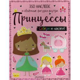 Шутюк Н. (ред.) Принцессы. 350 наклеек и объемные фигурки внутри. Собери и наклей!