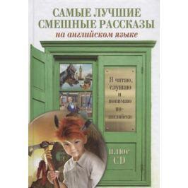 Ганненко В. Самые лучшие смешные рассказы на английском языке + CD