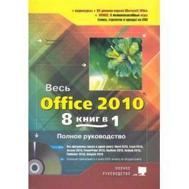 Тихомиров А., Колосков П., Прокди Р. Весь Office 2010 8 книг в 1 Полное рук. Кн. + DVD с 3-мя видеокур.