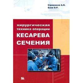 Стрижаков А., Баев О. Хирургическая техника операции кесарева течения
