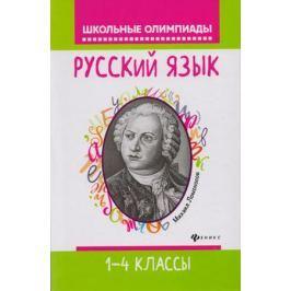 Хуснутдинова Ф. Русский язык. 1-4 классы