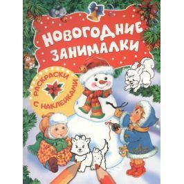 Новикова Е., (ред.) Новогодние занималки. Игры с наклейками