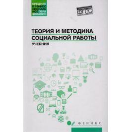 Туймайкин И., Самыгин С., Касьянов В. и др. Теория и методика социальной работы. Учебник