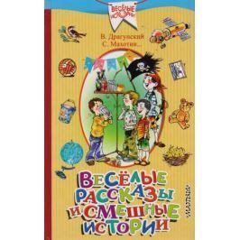 Антонова И. (сост.) Весёлые рассказы и смешные истории