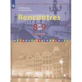 Селиванова Н., Шашурина А. Французский язык. 8-9 классы. Второй иностранный язык