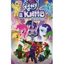 Уитли Дж. My Little Pony в кино. Предыстория