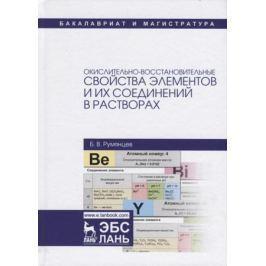 Румянцев Б. Окислительно-восстановительные свойства элементов и их соединений в растворах