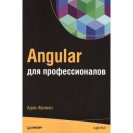 Фримен А. Angular для профессионалов
