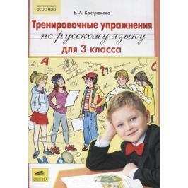 Костюкова Е. Тренировочные упражнения по русскому языку для 3 класса