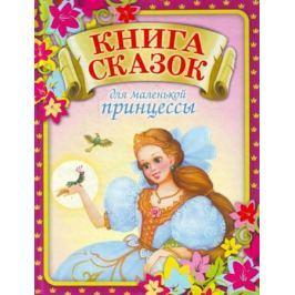 Данкова Р. (сост.) Книга сказок для маленькой принцессы