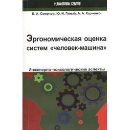 Смирнов Б., Гулый Ю., Харченко А. Эргономическая оценка систем