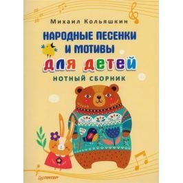 Кольяшкин М. Народные песенки и мотивы для детей. Нотный сборник