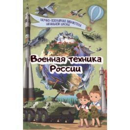 Ликсо В. Военная техника России