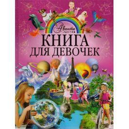 Блохина И., Кошевар Д., Хомич Е. Книга для девочек