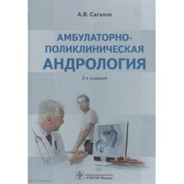 Сагалов А. Амбулаторно-поликлиническая андрология