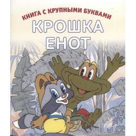 Долотцева М. Крошка енот