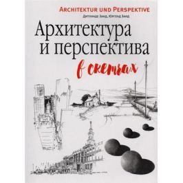 Занд Д., Занд Ю. Архитектура и перспектива в скетчах