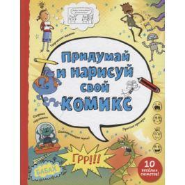 Степанов А., (ред.) Придумай и нарисуй свой комикс