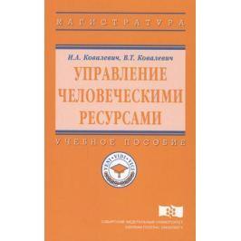 Ковалевич И., Ковалевич В. Управление человеческими ресурсами. Учебное пособие