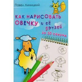 Линицкий П. Как нарисовать овечку и её друзей за 30 секунд